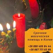 Ритуальная магия Киев. Приворот Киев