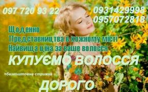 Sell hair Zhitomir