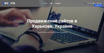 SeoLife - Раскрутка веб сайтов в Харькове