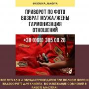 Services of the magician Kherson (love spell, tarot divination, removal of damage)