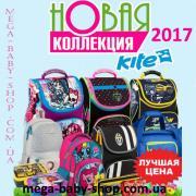 Школьные рюкзаки Новинка 2017. Скидки