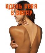 Spray tanning Biotrend - Switzerland