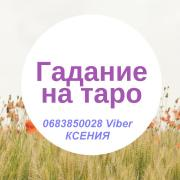 Таролог Киев. Астролог Киев. Гадание Таро