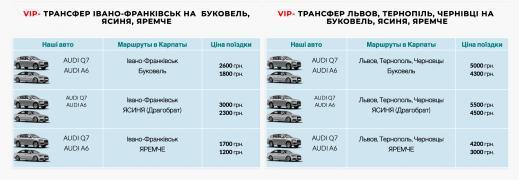 Transfer Bukovel. Taxi to Bukovel. Transportation