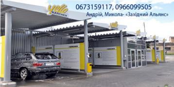 Установка автомоек самообслуживания, продажа автомоек же