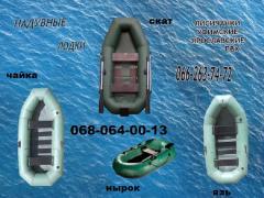 В продаже резиновые надувные лодки и ПВХ лодки