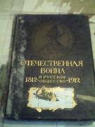 Юбилейное издание русско-французской войны 1812-1912 года
